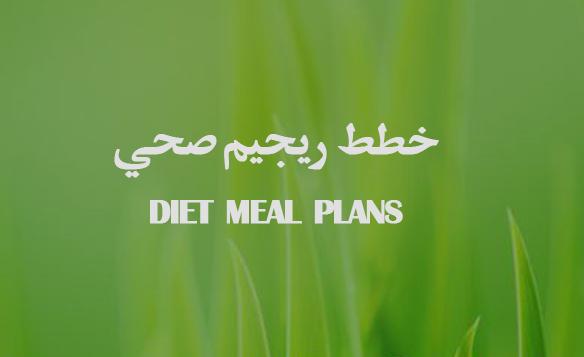 diet palns